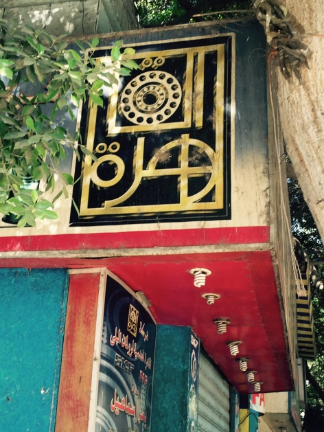 Diez-Kairo-Straßenmuster